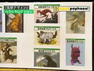 テレ遊びパフォーに応募された怪獣たち