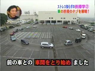 渋滞学の実験で円状に走る車