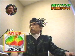 志垣太郎の脳が活性化