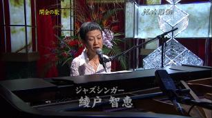綾戸智恵による「開会の歌」