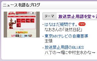 Livedoorのトップページ
