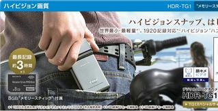 ソニーデジタルビデオカメラHDR-TG1