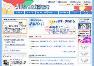 川崎市立図書館トップページ