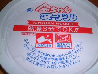 金ちゃんヌードルのフタの調理方法