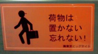 東京ビッグサイトの置引き黒ピクトさん