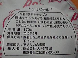 プリングルズオリジナル味の原材料表示