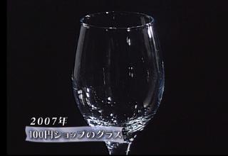 100円ショップのグラス