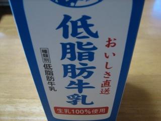 森永乳業おいしさ直送低脂肪牛乳
