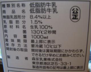 低脂肪牛乳の成分