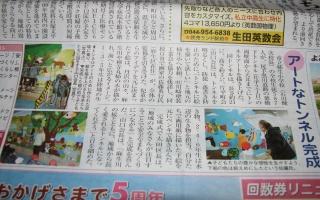 トンネル壁画の記事(マイタウン21)