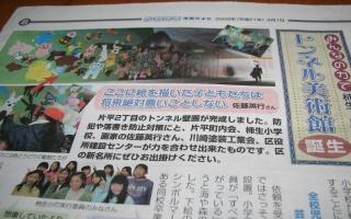 トンネル壁画の記事(かわさき市政だより)