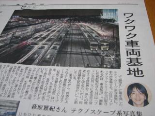 「ワクワク車両基地 萩原雅紀さん、テクノスケープ系写真集」の記事