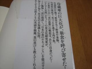 『冷蔵庫で食品を腐らす日本人』の表紙の裏