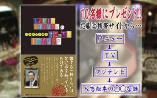 『人志松本のすべらない話のプロデューサー将佐々木のすべらない店』の告知