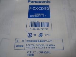 交換用脱臭フィルター(F-ZXCD50)のパッケージ