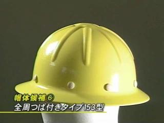 全周つば付きタイプヘルメット153型