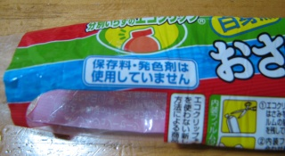 魚肉ソーセージのパッケージ「保存料・発色剤は使用していません」