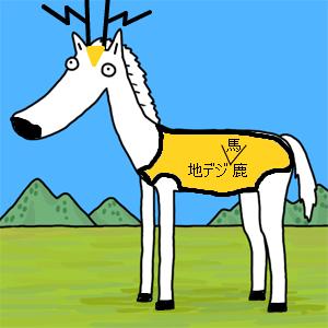 地デジカ風馬