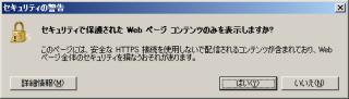 IE8でのセキュリティの警告