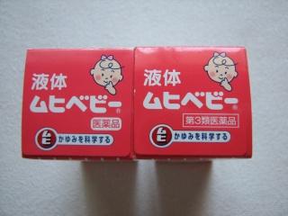 かゆみどめ「液体ムヒベビー」(第3類医薬品)のパッケージ