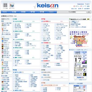生活や実務に役立つ高精度計算サイトKeisan