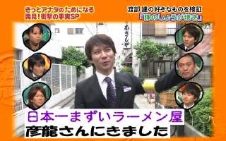 日本一まずいラーメン屋彦龍を取材するアンジャッシュ渡部