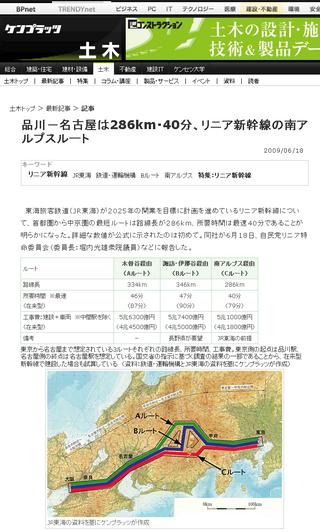 品川-名古屋は286km・40分、リニア新幹線の南アルプスルート|日経BP社 ケンプラッツ
