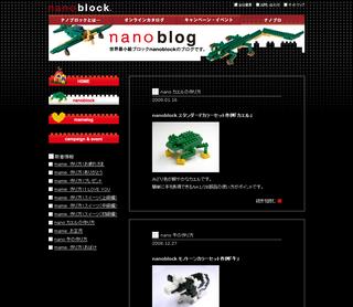 nanoblock公式ブログ「ナノブロ(nanoblog)」