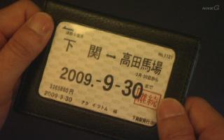 下関⇔高田馬場の通勤定期