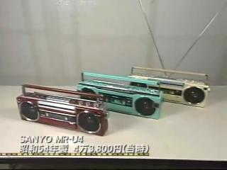 SANYOのラジカセ「MR-U4」