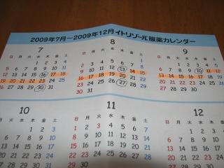 イトリゾール服薬カレンダー