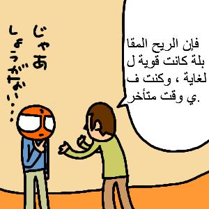 アラビア語で「向かい風が強くって・・・」?