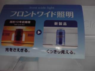 パナソニックの冷蔵庫のフロントワイド照明のPOP