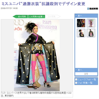 「ミス・ユニバース」の日本代表、宮坂絵美里さん(izaより)