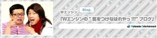 """Wエンジンの""""気をつけなはれやっ!!!""""ブログ"""