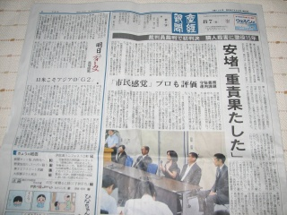 2009年8月7日(金)産経新聞朝刊の裁判員の記者会見の写真