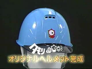 タモリ倶楽部オリジナルヘルメット完成