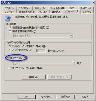 WindowsMediaPlayerのビデオアクセラレータの設定