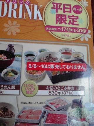 和食さとのメニュー(お昼のなごみ弁当はお盆期間休止)