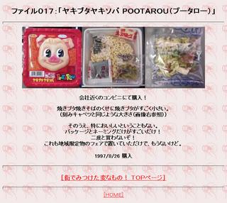 ヤキブタヤキソバ POOTAROU(プータロー)