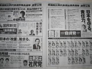 2009年衆議院総選挙の選挙公報