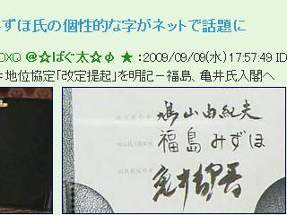 痛いニュース(ノ∀`):連立協議の署名、福島みずほ氏の個性的な字がネットで話題に