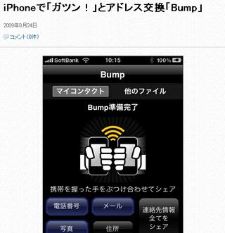 iPhoneアプリ「Bump」