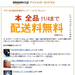 アマゾンで本の配送料が無料(11/4まで)