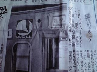 2009年9月15日、産経新聞「中央線にシルバーシート」