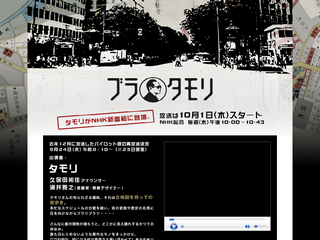 NHKのブラタモリ公式サイト
