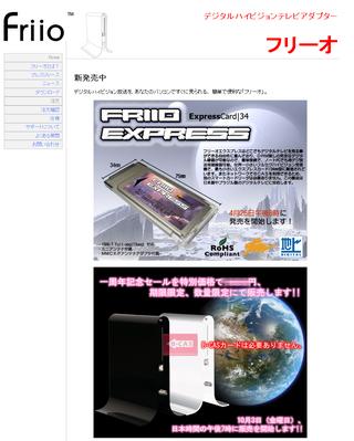 Friio - デジタルハイビジョンテレビアダプター 「フリーオ」の公式サイト