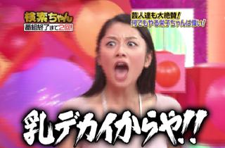 小池栄子「乳デカイからや」