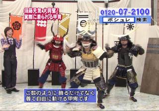 須藤元気が甲冑を着てダンスを披露