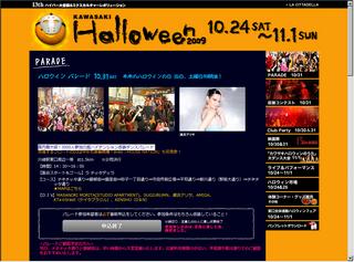 ラ チッタデッラ【川崎】~KAWASAKI Halloween 2009